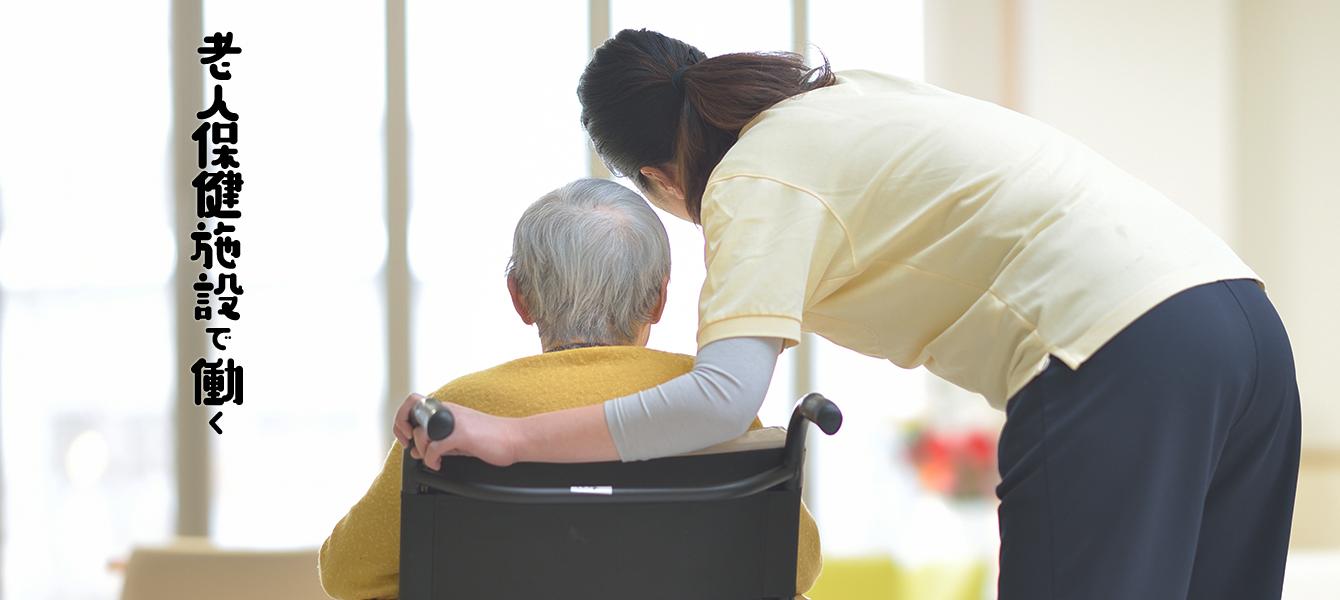 老人保健施設で働く